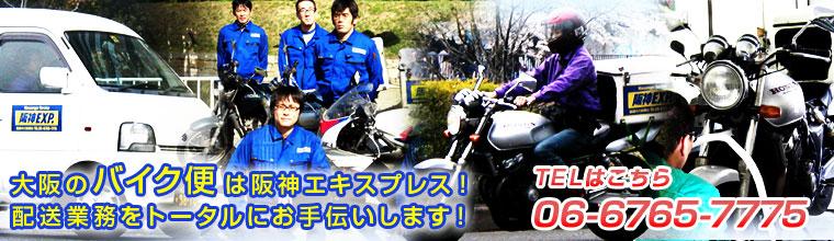 大阪のバイク便は阪神エキスプレス!配送業務をトータルにお手伝いします!